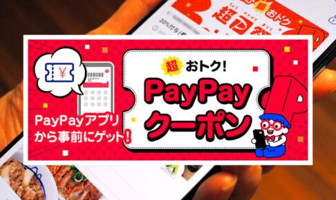 お得な「超ペイペイまつり」がスタート!PayPayクーポンの使える店舗や使い方は?