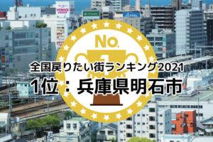 祝!明石市が「全国戻りたい街ランキング2021」でなんと1位に!(生活ガイド.com)