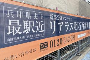 駅まで4.2m!兵庫県史上「最駅近」のマンション<リアラス>が西新町駅に新築