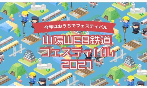 2021年もWEB開催!「山陽WEB鉄道フェスティバル」が11/1~来年1/31に開催