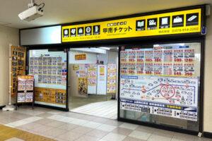 山陽電車・明石駅改札前の「甲南チケット」が今月で閉店(アスピア明石店と統合)