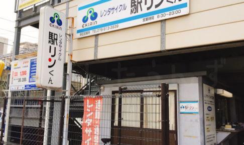 駅リンくんJR明石駅