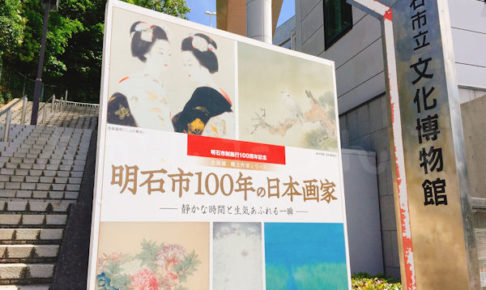 郷土作家シリーズ明石市100年の日本画家