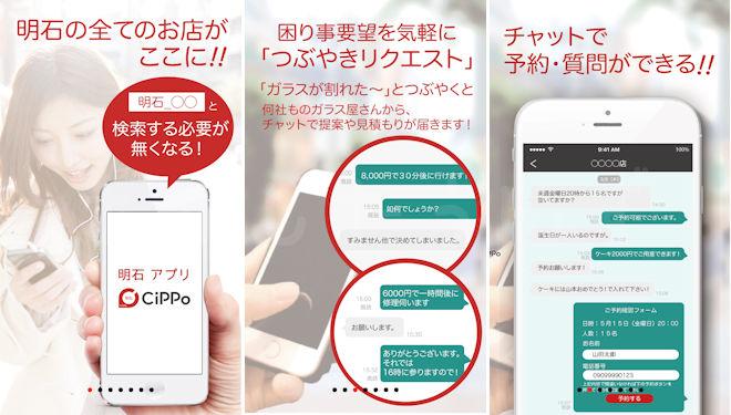 CiPPoの画面イメージ1