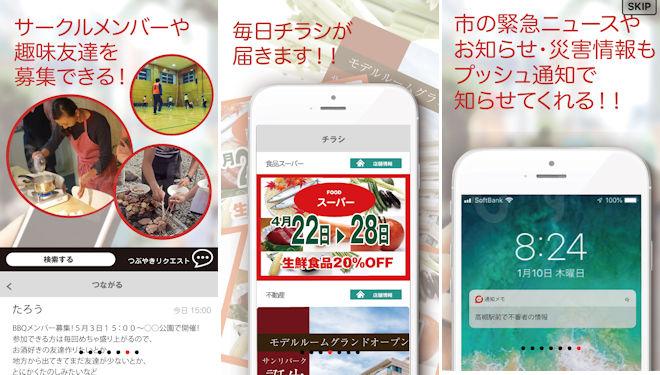 CiPPoの画面イメージ2