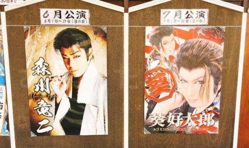 三白館 2019年6月・7月の公演内容