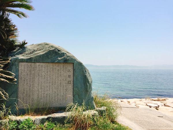 江井島海岸の石碑