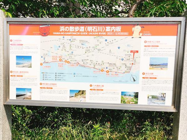 浜の散歩道の案内板