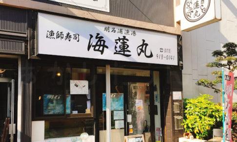 漁師寿司 海蓮丸