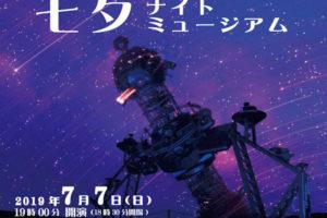 明石天文科学館「七夕ナイトミュージアム」