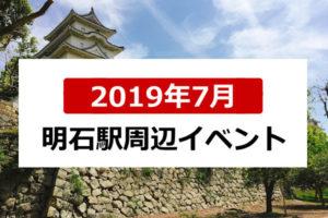 2019年7月明石駅周辺イベント
