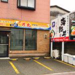 丼丸 明石店閉店