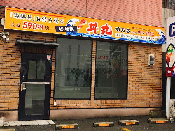 丼丸 明石店