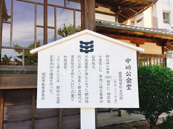 中崎公会堂の案内板