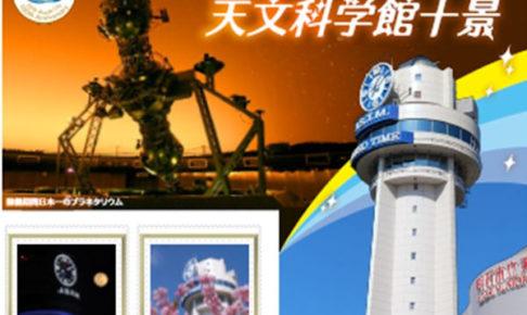 明石市制施行100周年記念切手