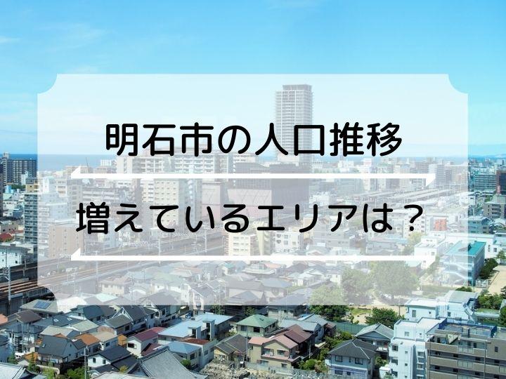 明石市の人口推移調査(エリア別増減)&町名別人口【明石市統計情報】