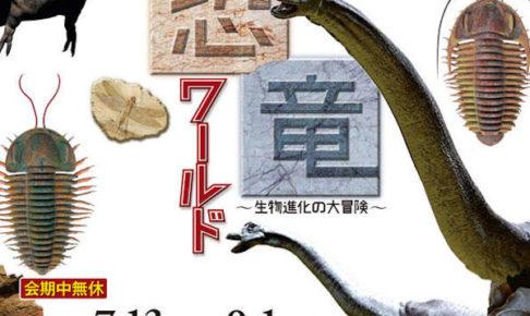 恐竜ワールド~生物進化の大冒険~