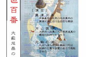筑前琵琶ミニコンサート「琵琶百番 大藪旭晶の小宇宙」