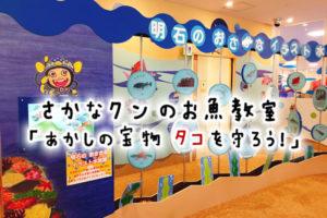 さかなクンのお魚教室