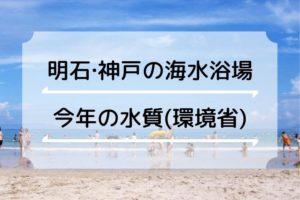 明石市・神戸市の海水浴場の水質は?(環境省)