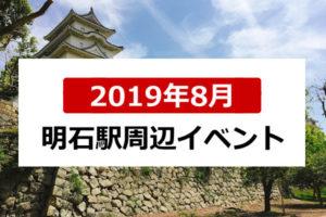 2019年8月明石駅周辺イベント