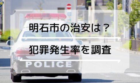 明石市の治安は良い?悪い?犯罪発生率を兵庫県の市区町村と比較【明石市統計情報】