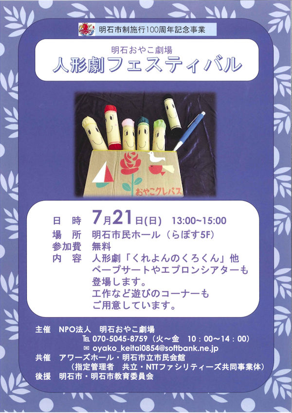 人形劇フェスティバル