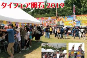 タイフェア明石2019