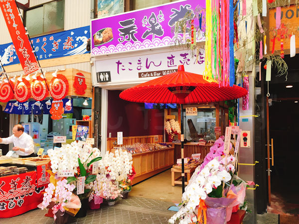 永楽堂 魚の棚東店