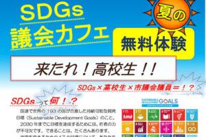 SDGs議会カフェ