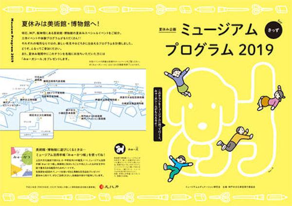夏休み企画 ミュージアムプログラム 2019 for キッズ