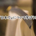 日本刀入門