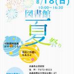 兵庫県立図書館夏祭り