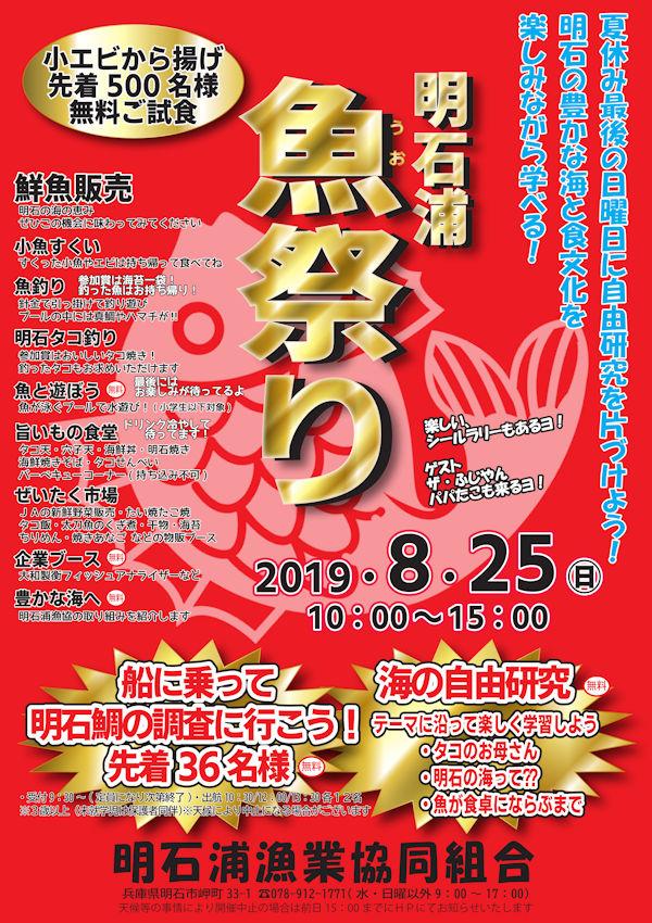 明石浦魚祭り