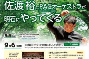 佐渡裕とPACオーケストラが明石にやってくる