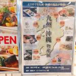 九州・沖縄物産展