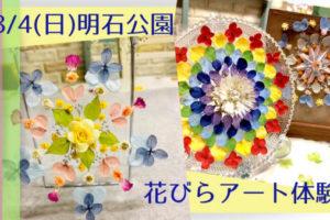 夏休み花びらアート体験