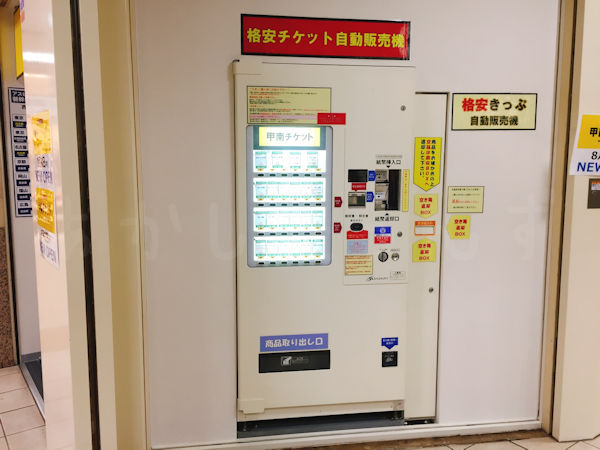 格安切符の自販機