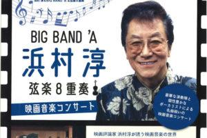 第4回明石能舞台コンサート