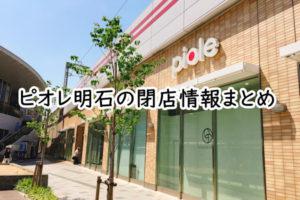 ピオレ明石の閉店情報