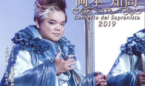 岡本知高 Concerto del Sopranista 2019