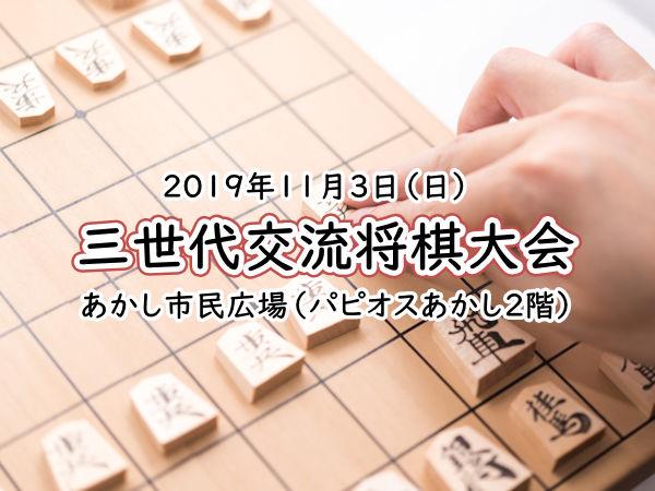 三世代交流将棋大会