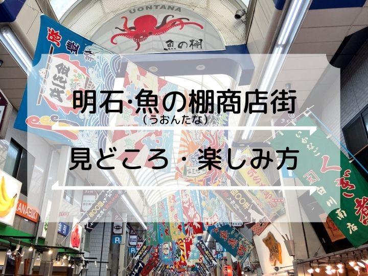 地元民のみぞ知る!明石魚の棚商店街(うおんたな)の楽しみ方・グルメ・食べ歩き