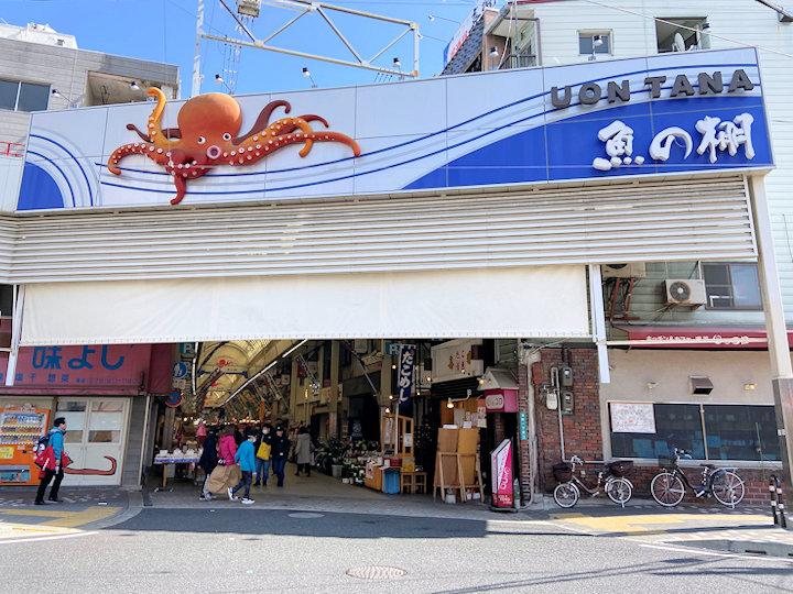 明石魚の棚商店街(うおんたな)