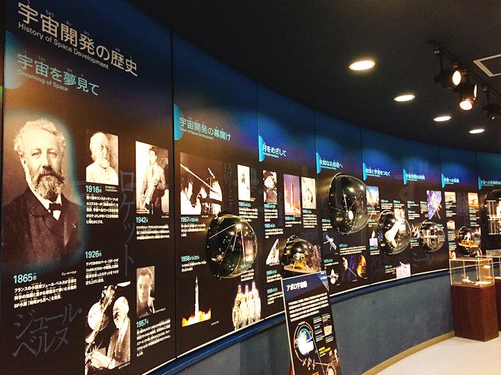 宇宙開発の歴史が学べるコーナー
