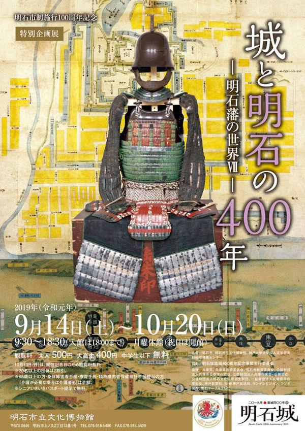 城と明石の400年ー明石藩の世界Ⅶー