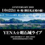 YENA☆(イエナ)明石城SPライブ~あす・なる・ひかり・もな ラストステージ~