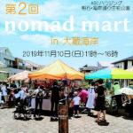 ノマドマート in 大蔵海岸