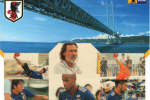 ビーチサッカー国際親善大会