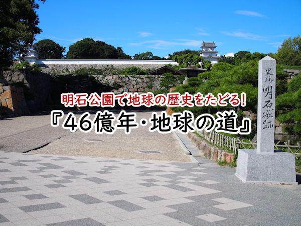 46億年・地球の道in明石公園